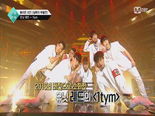 [6회] 유닛 레드의 ′1TYM′<1TYM>@실력자부활전