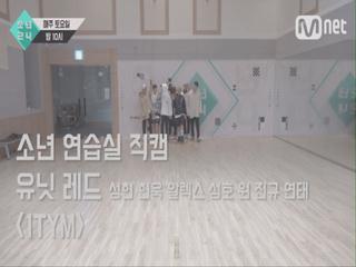 [6회 소년 연습실 직캠] 유닛 레드 - 1TYM