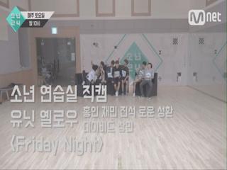 [6회 소년 연습실 직캠] 유닛 옐로우 - Friday Night