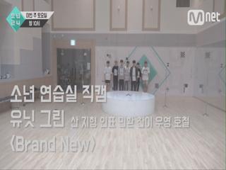 [7회 소년 연습실 직캠] 유닛 그린 - Brand New