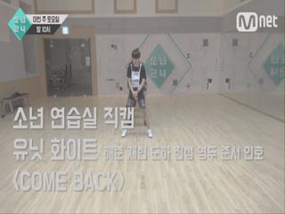 [7회 소년 연습실 직캠] 유닛 화이트 - Com′ Back
