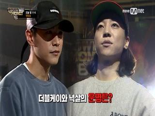 [쇼미6 D-day 선공개] 넉살&더블케이,강력한 우승후보 1차 예선 선공개