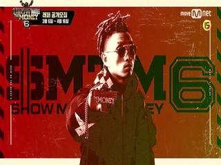 [쇼미6 래퍼공개모집] 씨잼? 노잼?! 말했잖아, 랩이나 잘 하라고! by Cjamm