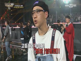 [쇼미더머니6 스페셜] 대한민국 힙합의 미래를 책임질 신세대 래퍼들!