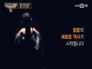 [쇼미더머니6] 2017년,힙합의 새로운 역사가 시작됩니다.