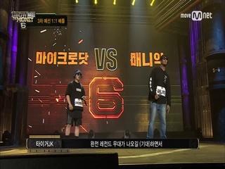 [3회] 결과를 떠나 레전드! 마이크로닷 vs 매니악 @ 3차 예선