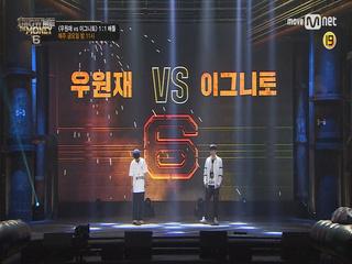 [무삭제] 우원재 vs 이그니토 1st 배틀 @ 3차 예선 (19세)