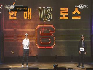 [4회/단독] 한국트랩 대 미국트랩! 한해 vs 로스 @ 3차 예선