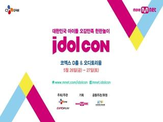 2017년 최초 아이돌 페스티벌 아이돌콘이 온다!