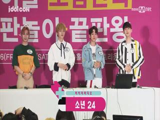 2017아이돌콘 #12 [소년24 - 터치 더 라디오]