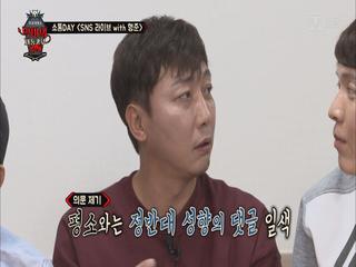신&탁, 인★그램 라이브 도전! 악플이 없어 당황?!