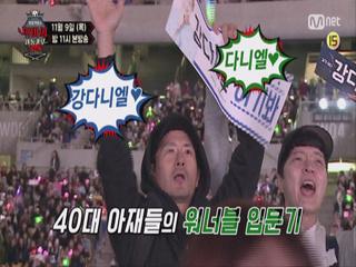 [8회 예고] 워너블 1일차 신정환&임형준 (워너원 실물 영접♡)