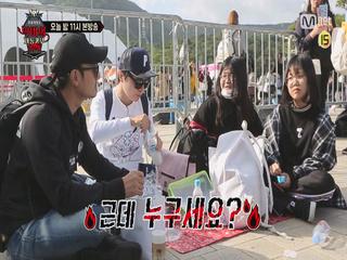 [선공개] 신정환&임형준 워너원 굿즈나눔 현장! ..근데 누구세요? 굴욕