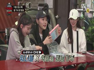 [7회 예고] Wanna One 팬을 위한 재능기부! (굿즈 나눔)