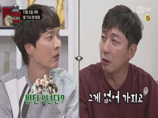 [미공개] 탁재훈 ′방탄소년단 싸인CD 구합니다′