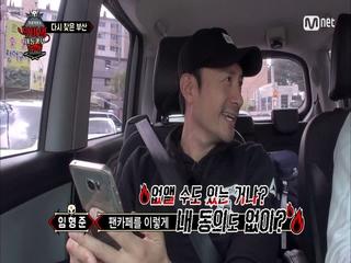 임형준 동의 없이 사라진 임형준 팬카페?! (임무룩)