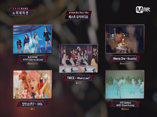 [2018 MAMA] Best Music Video/OST/Unit Group Nominees