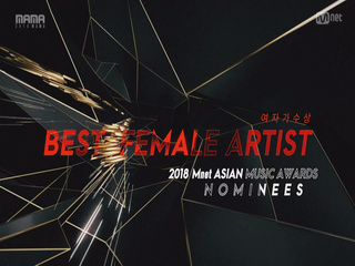 [2018 MAMA] Best Female Artist Nominees