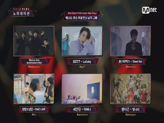 [2018 MAMA] Best Dance Performance Solo/Female Group/Male Group Nominees