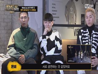 [왓업쇼미part2-4] 브로맨스 ′루♥플라′가 한국에 온 진짜 이유는?