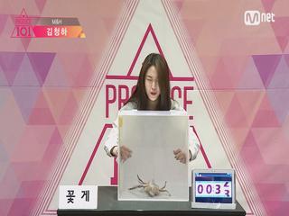 M&H_김청하,오서정@히든 박스