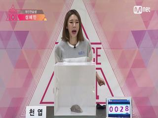 개인연습생_김시현,성혜민@히든 박스