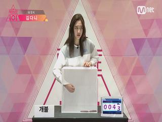 MBK_기희현,김다니,정채연@히든 박스