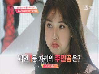 100 vs JYP, 1등을 향한 전쟁의 시작!