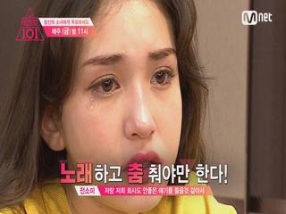 2회 예고  센터 '최유정'의 비밀이 밝혀진다!
