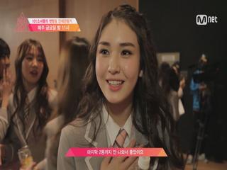 첫.방.사.수! 101 소녀들의 첫방송 단체관람기!
