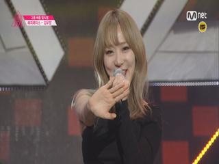 [직캠]일대일아이컨택ㅣ김우정 - 2조 miss A ♬Bad Girl Good Girl
