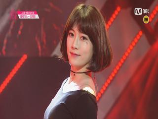[직캠]일대일아이컨택ㅣ강예빈 - 2조 miss A ♬Bad Girl Good Girl