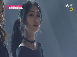 [직캠]일대일아이컨택ㅣ김시현 - ♬SAY MY NAME @포지션 평가(DANCE)