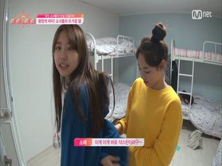 [스탠바이] 미나&소혜샥스핀은 상어 알? 지느러미? (스탠바이아이오아이 2회)