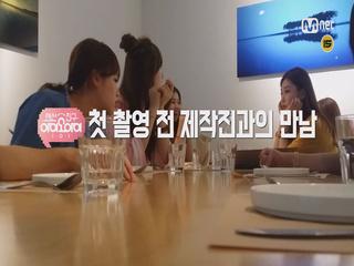 [랜선친구 아이오아이ㅣ스페셜] 제작진과의 만남