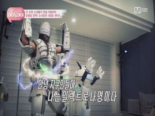 [랜선친구/1회] 못생김 장착 + 나영봇의 등장!