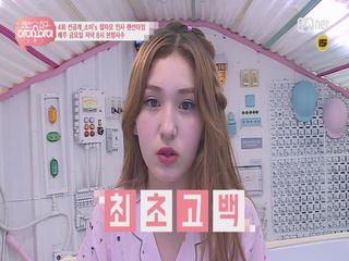 [랜선친구] 4회 선공개ㅣ자유로운 16세 영혼 <소미의 랜선타임>