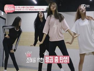 [랜선친구/5회] 펭귄춤 탄생?! ′우리 소혜가 달라졌어요′