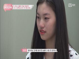 [랜선친구/5회] 소녀들의 고민과 눈물 ′연습생이란?′