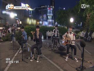 [3회] 밴드팀 홍대 버스킹ㅣ트와이스 'OOH-AHH하게' & 10cm '봄이 좋냐'