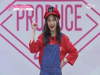 CNCㅣ윤은빈ㅣ부산 소녀의 엉뚱 반전 매력 @자기소개_1분 PR