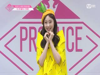 YG케이플러스ㅣ안예원ㅣ파인애플 소녀의 당찬 다짐 @자기소개_1분 PR