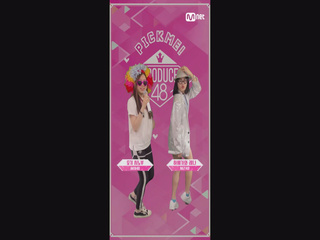 [48스페셜] 마이크, 내꺼야!ㅣ모기 시노부(AKB48)+하세가와 레나(NGT48) - ♬PPAP
