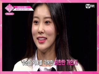 ′상상초월 반전매력′ 개인기 3종 세트 <강혜원 & 하세가와 레나 & 김민주>