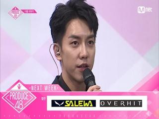 [NEXT WEEK] 그룹 배틀의 시작!