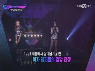 3화 예고   영구 탈락 미션 1 vs 1 배틀이 시작된다!!
