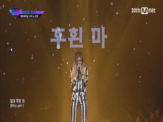 후횐 마 - 유빈(feat.?어반자카파 조현아) @세미파이널