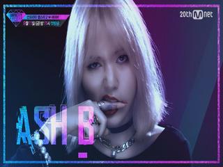 [11인 래퍼 공개] Nasty 여자래퍼! 애쉬비(Ash-B)
