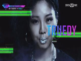 [11인 래퍼 공개] 올드스쿨 부활 예고! 트루디(Truedy)