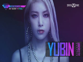 [11인 래퍼 공개] I'll show you the real me! 유빈(Yubin)